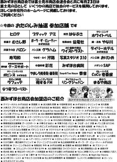 商店会富士見の日20190223ウラ.jpg