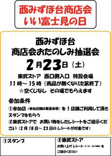 商店会富士見の日20190223オモテ.jpg