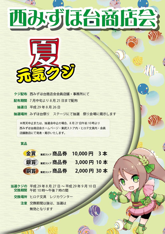 ストア チラシ 東武